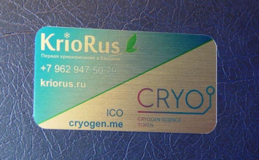 Металлическая визитка KrioRus