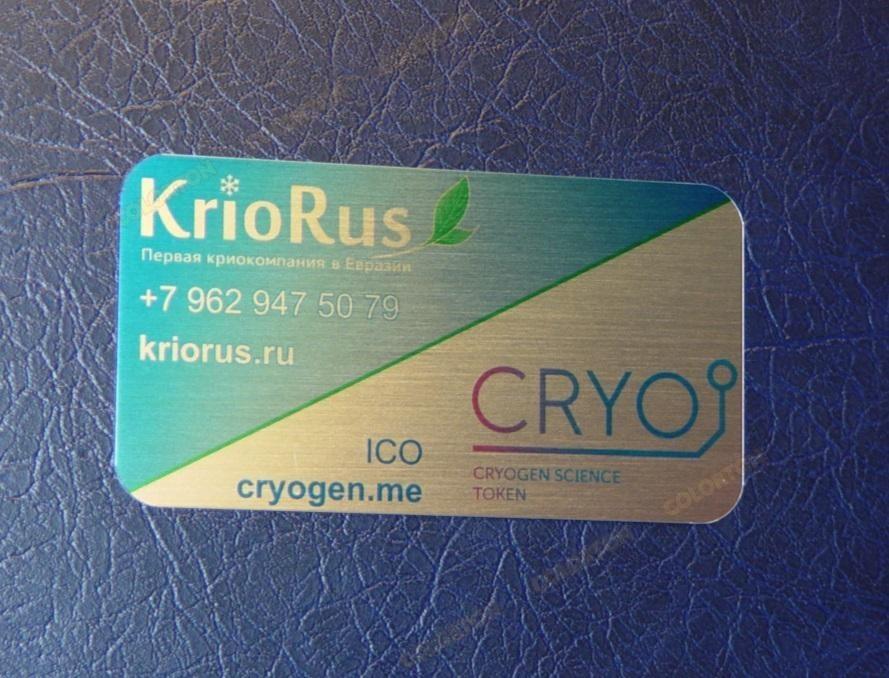 Изображение металлической визитки KrioRus