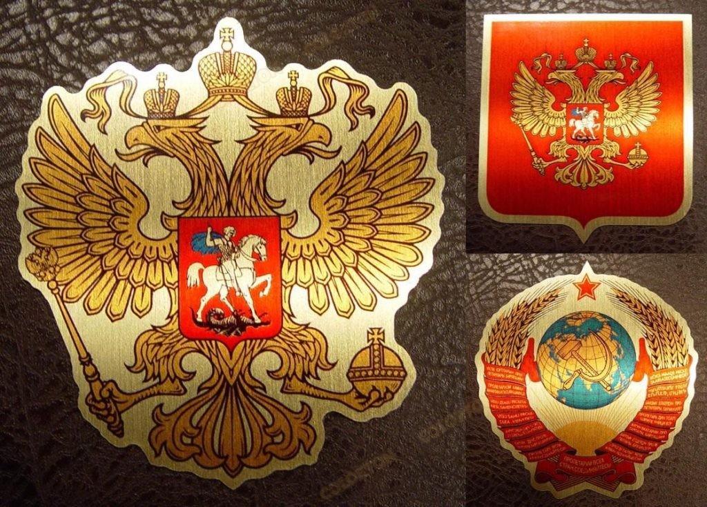 Изображение шильдов в виде герба РФ