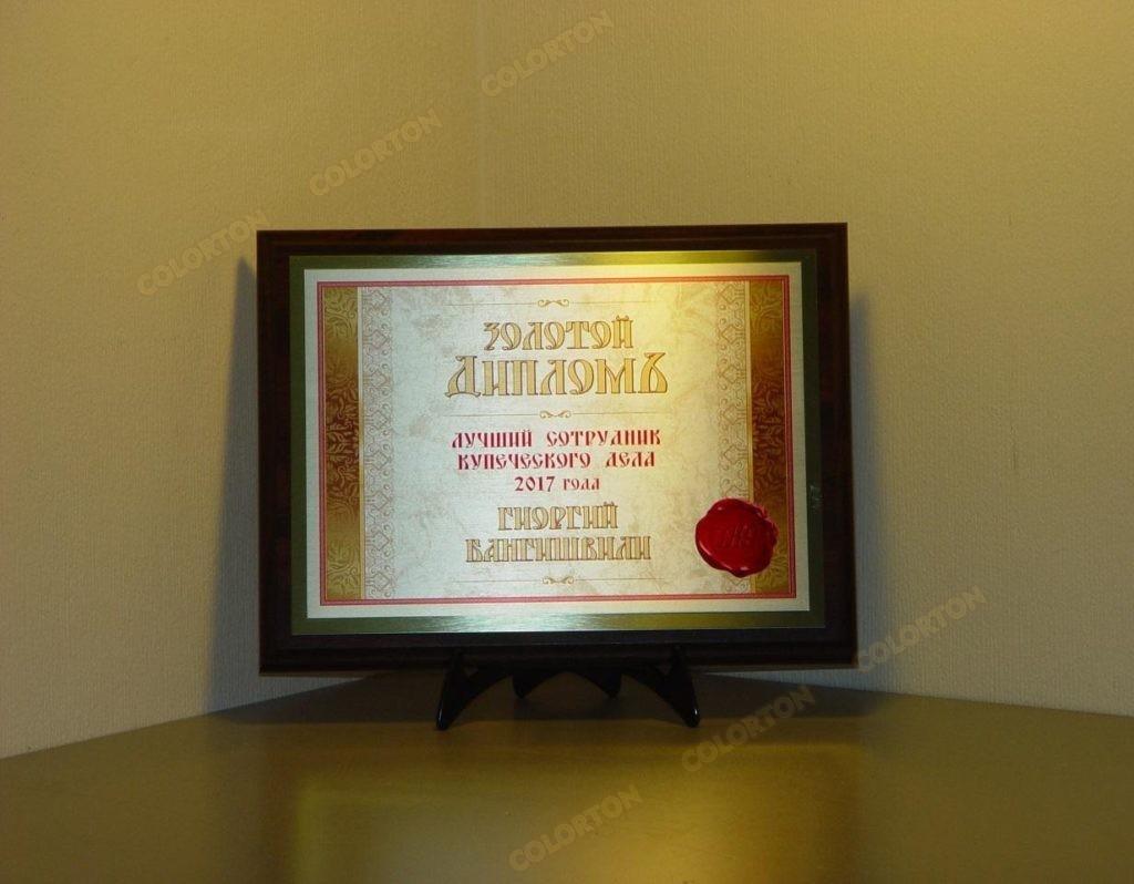 Изображение золотого диплома