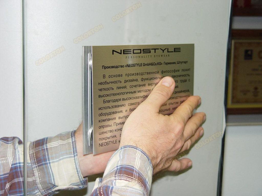 Изображение металлической таблички на стекле