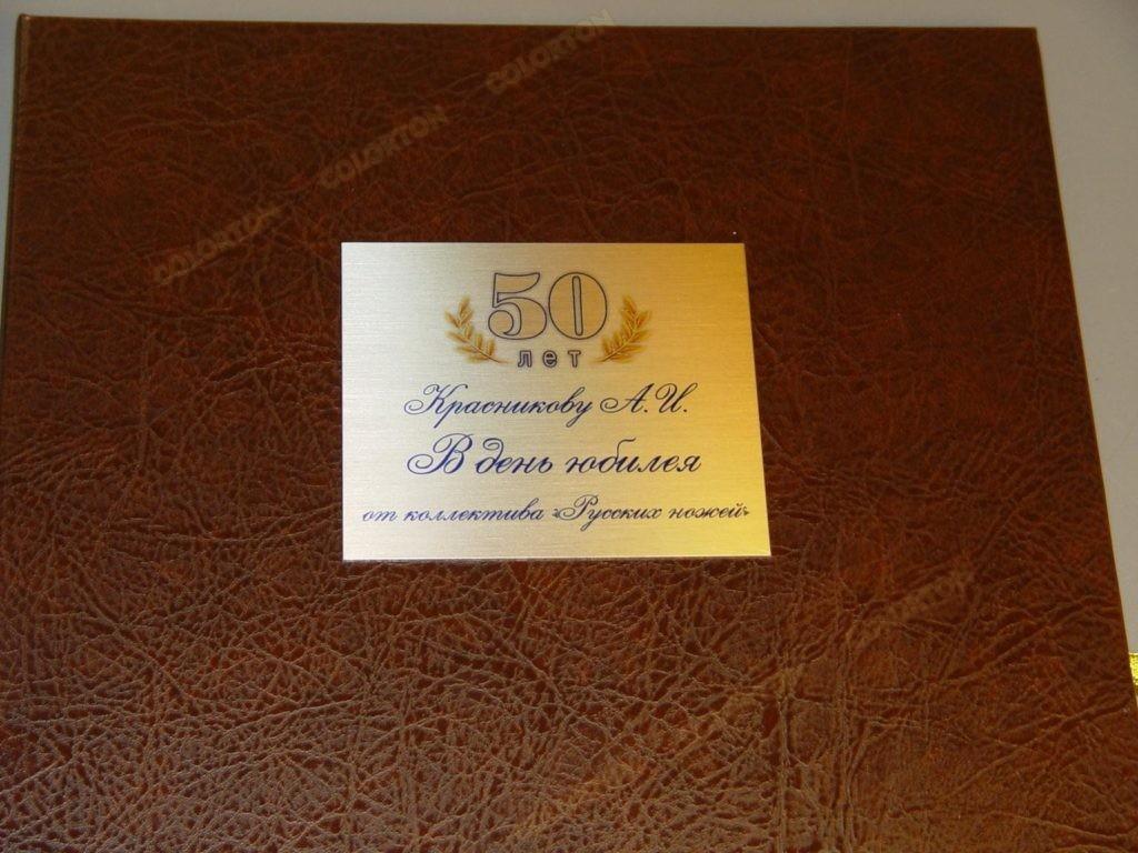 Изображение шильдика на папке с юбилеем 50 лет мужчине