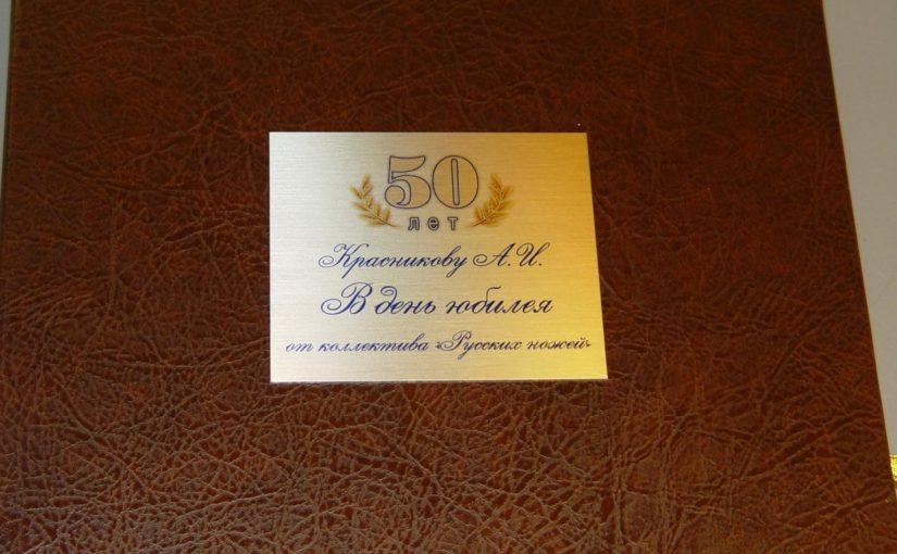 Поздравительный адрес с юбилеем 50 лет мужчине