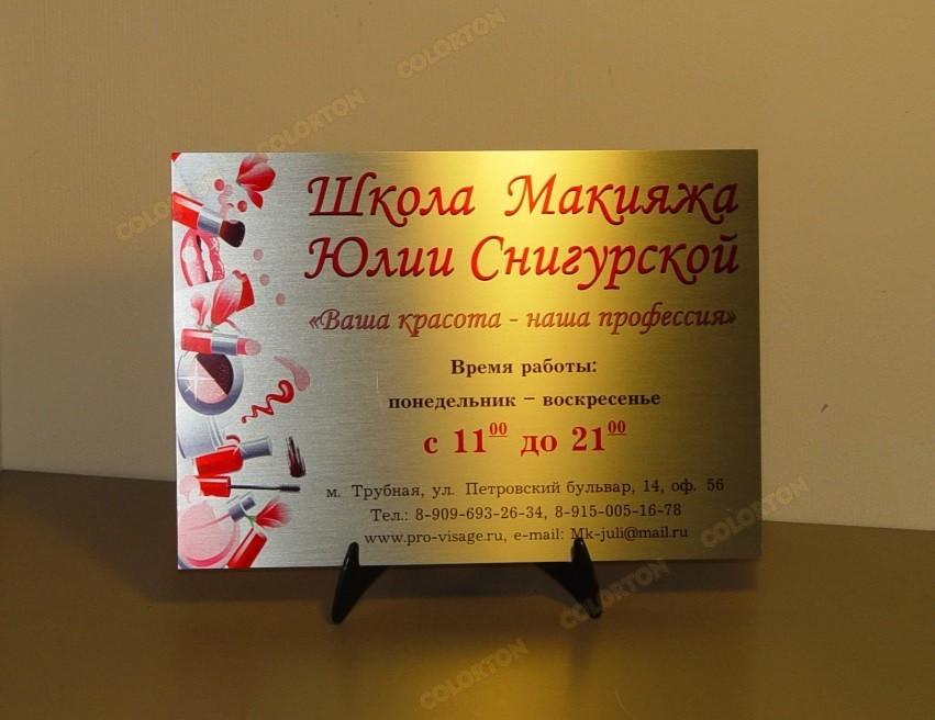 Изображение металлической таблички для школы макияжа