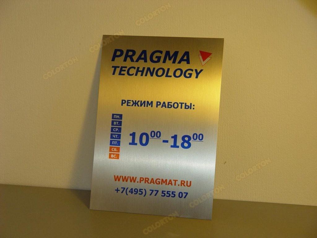 Изображение таблички из металла с магнитами для стекла