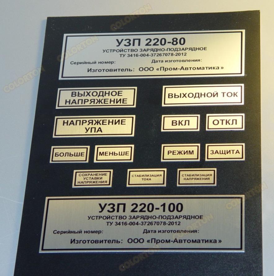 Изображение технических шильдов на оборудование