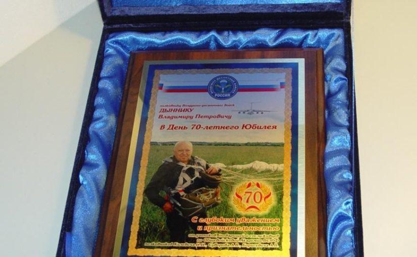 Подарок мужчине на 70 летний юбилей