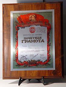 Грамота от Министерства Торговли РСФСР