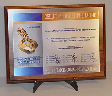 Сертификат — общественное признание лауреату Международной премии «Профессия-жизнь»