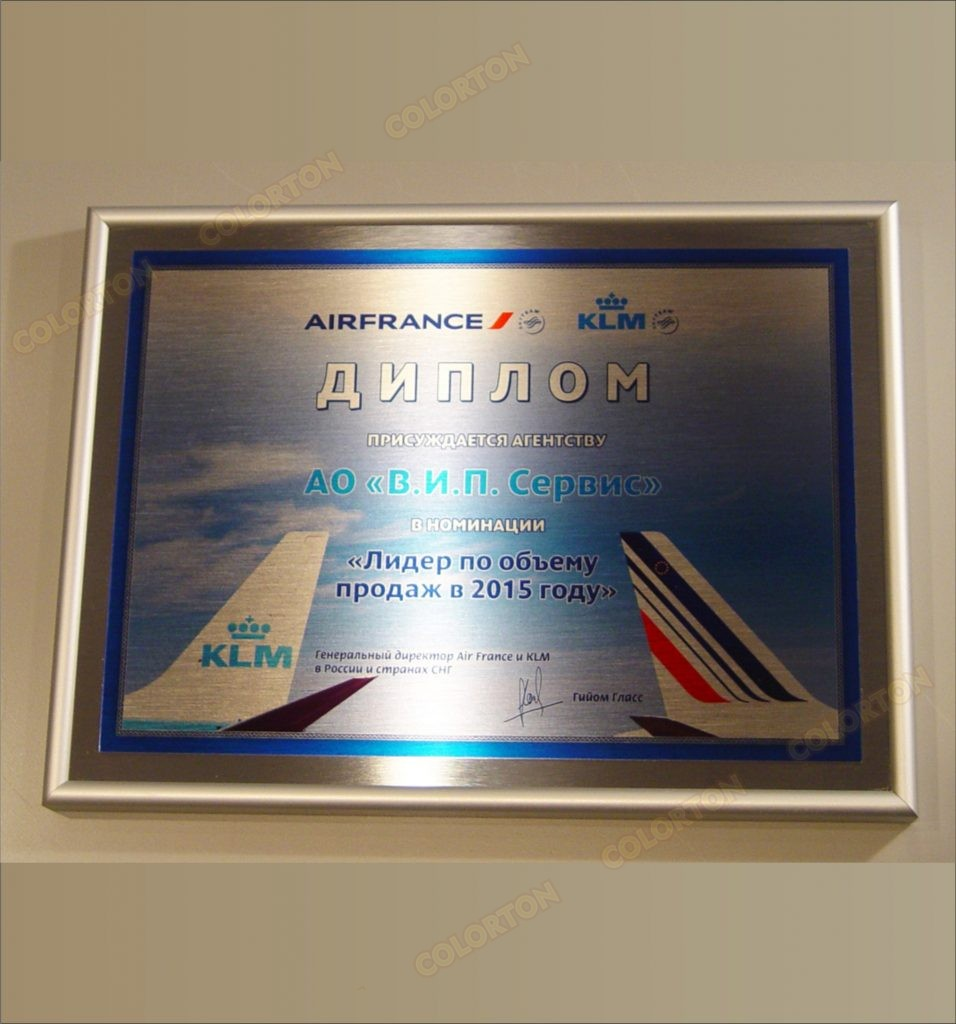 Изображение диплома лучшему партнёру Air France