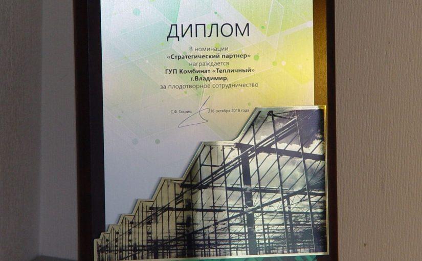 Диплом «Стратегический партнёр» компании Гавриш