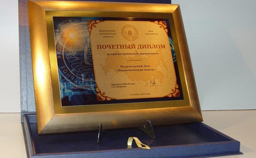Почётный диплом Вольного экономического общества России