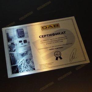 Сертификат DAB