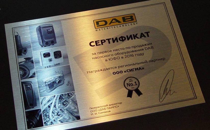 Сертификат регионального партнера на металле