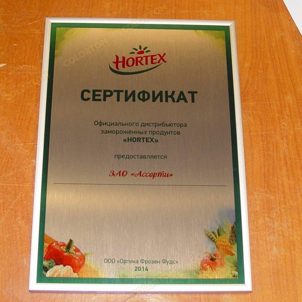 Сертификат Hortex