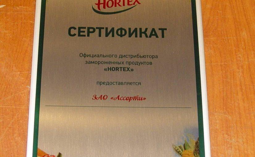 Сертификат официального дистрибьютора Hortex