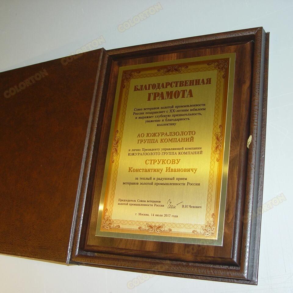 Благодарственная грамота от союза ветеранов в подарочной коробке