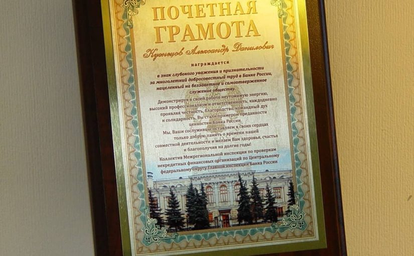 Почетная грамота за многолетний добросовестный труд в Банке России