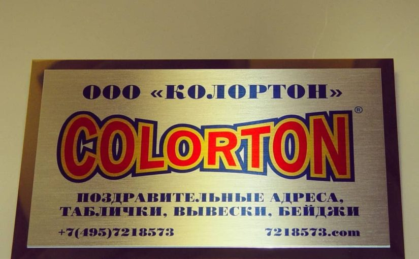 COLORTON — в цвете и дешевле!