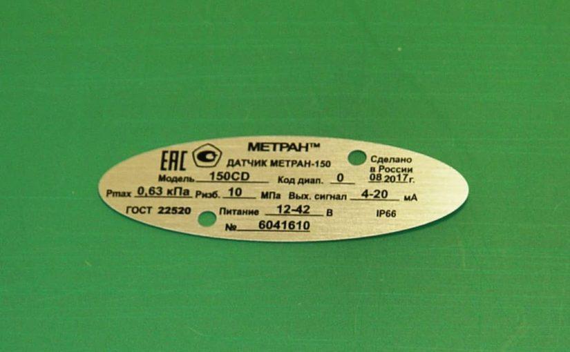 Шильд на оборудование — овальная табличка с двумя отверстиями