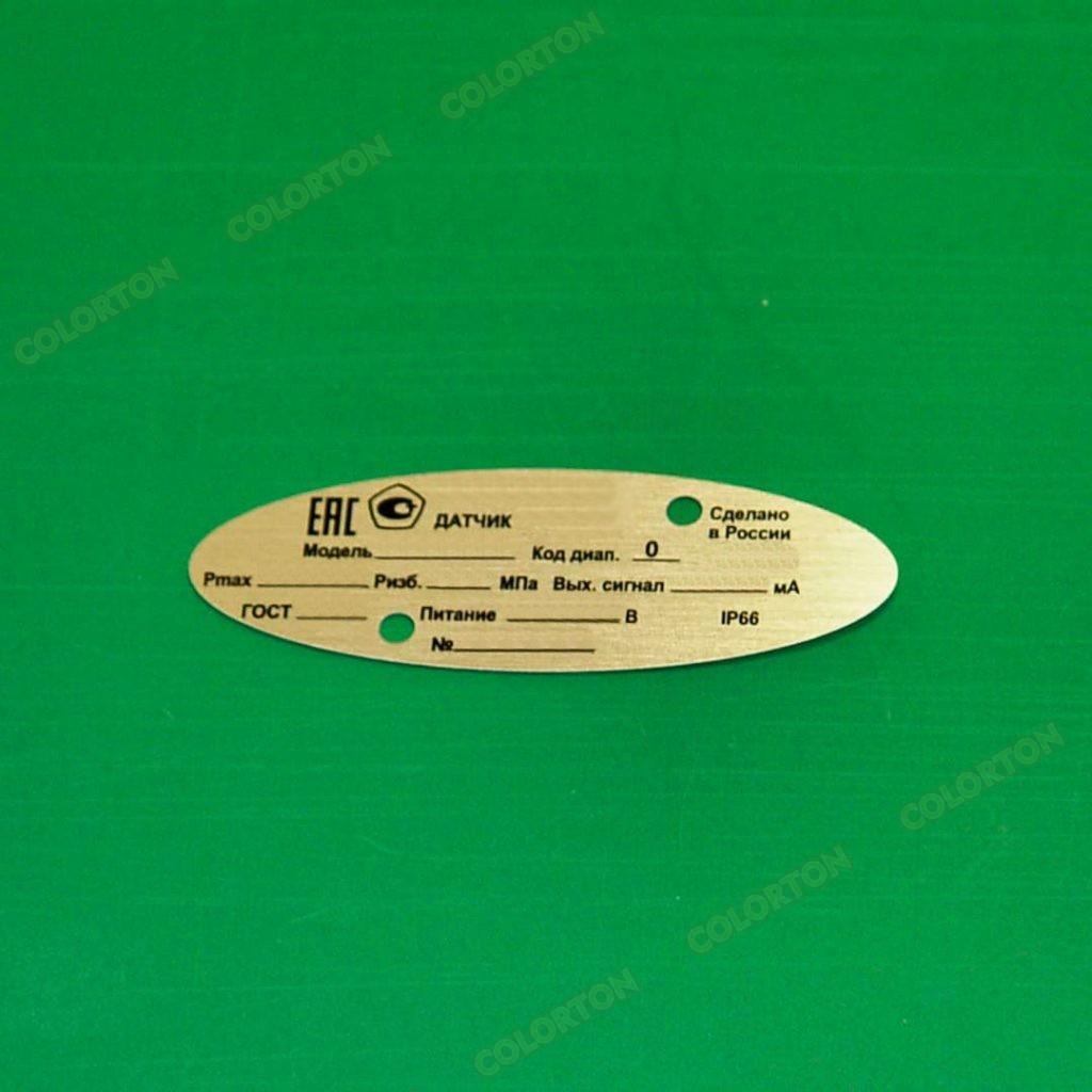 Овальная табличка с двумя отверстиями