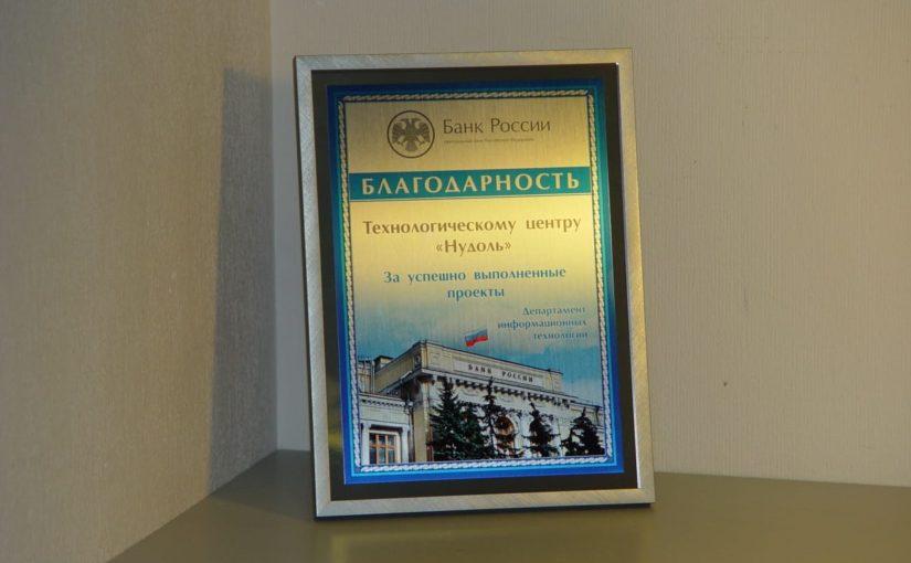 Благодарность технологическому центру Банка России