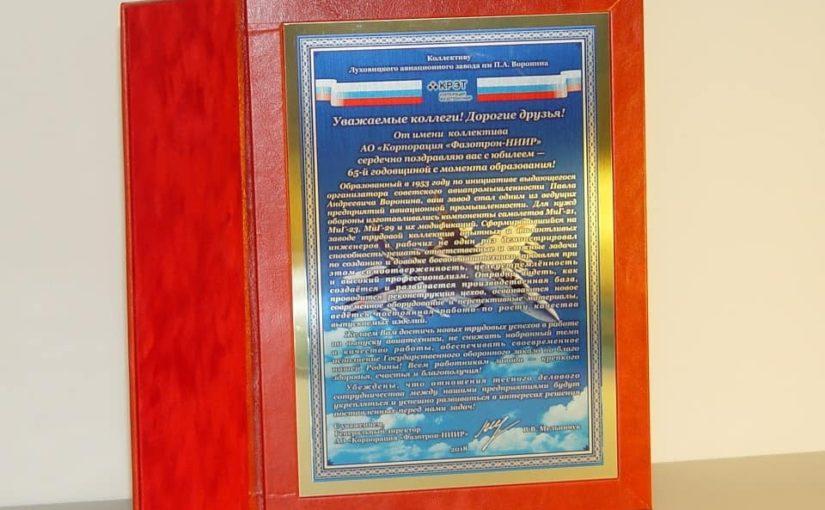 Адресная папка для коллектива КРЭТ