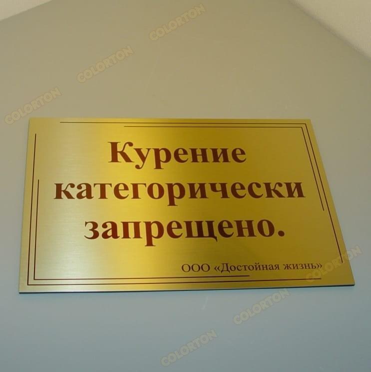Изображение таблички курение запрещено вид анфас