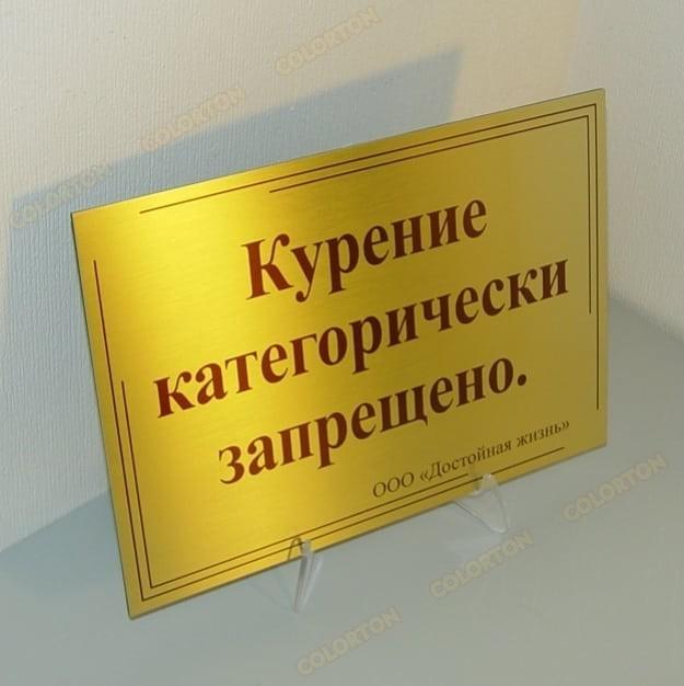Изображение таблички курение запрещено вид сбоку