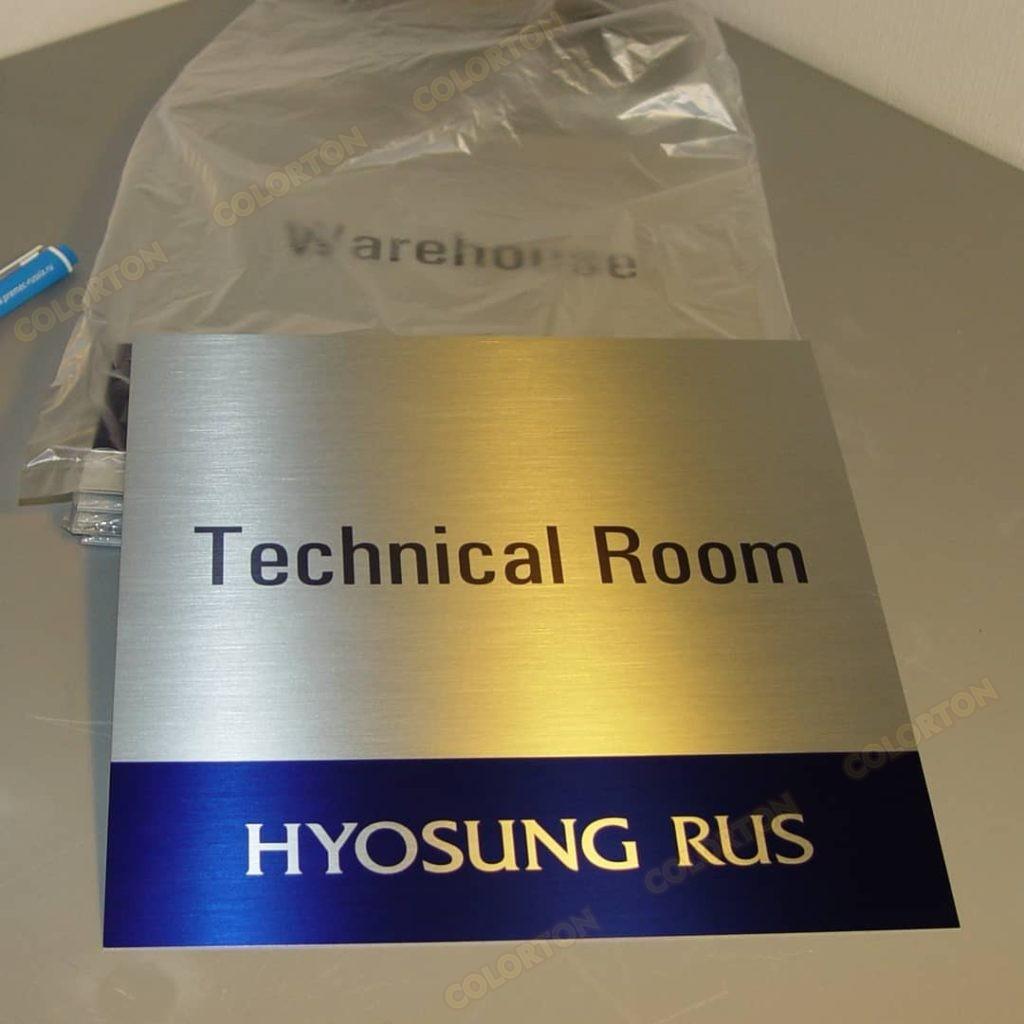 Изображение таблички для технического помещения