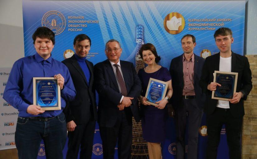 25 января нашими дипломами награждали лучших экономических журналистов!