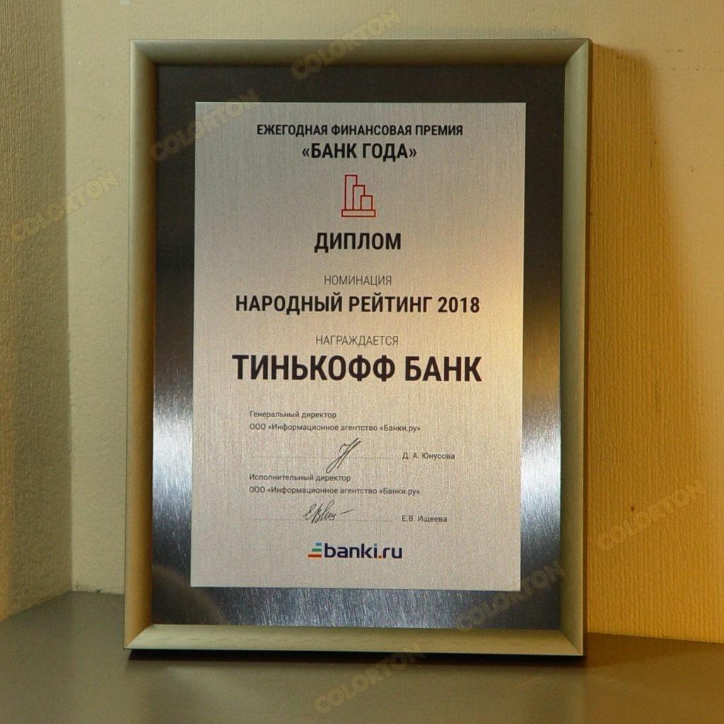 Образец металлического диплома  в номинации банк года