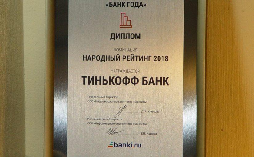 Диплом на металле для Банка Тинькофф