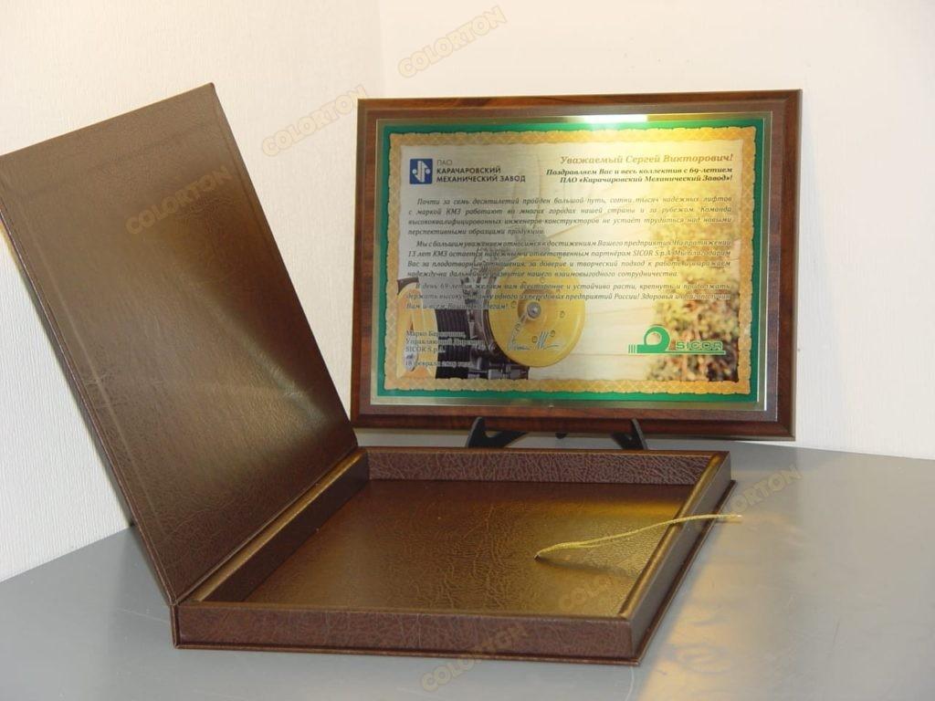 Образец поздравительного адреса заводу с коробкой