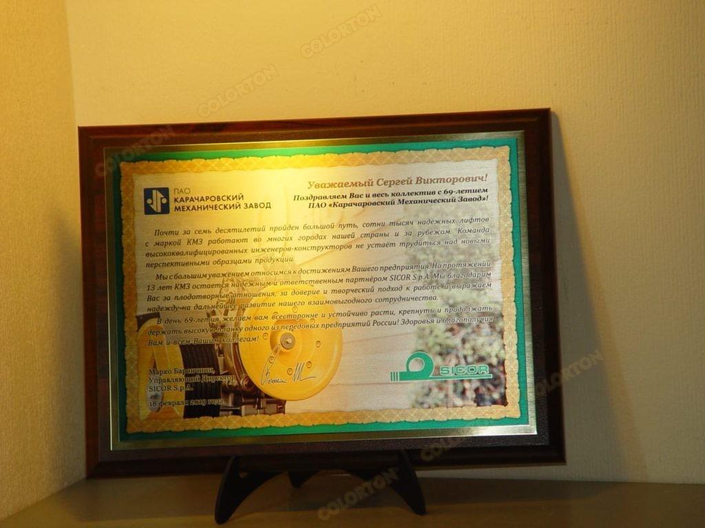 Образец поздравительного адреса заводу на подставке