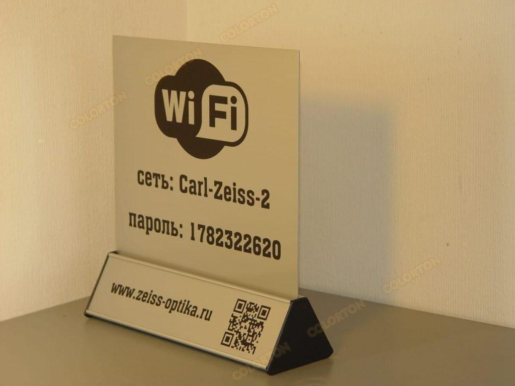 Образец настольной таблички Wi-Fi вид сбоку