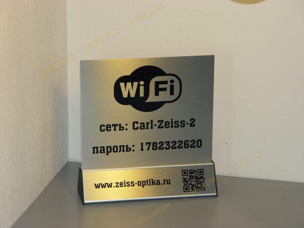 Образец настольной таблички Wi-Fi вид спереди