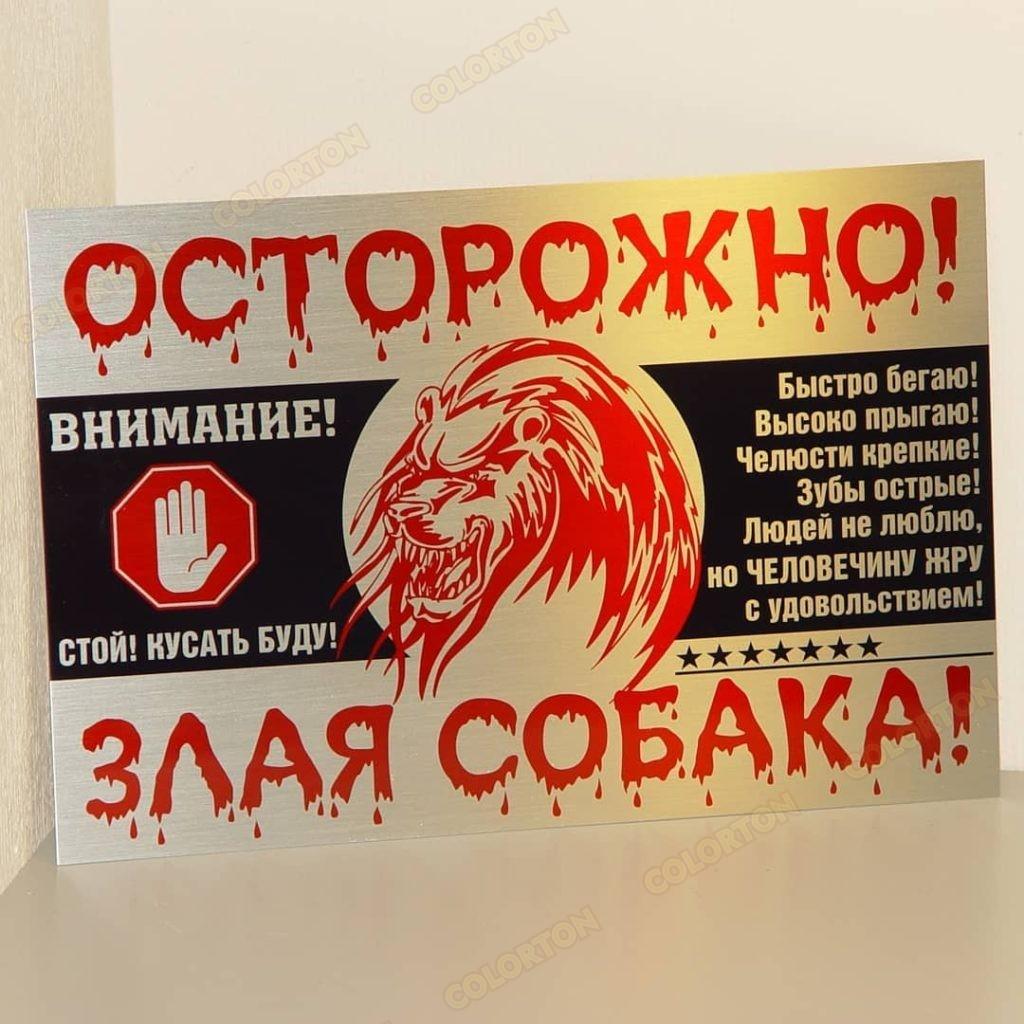 Образец металлической таблички злая собака