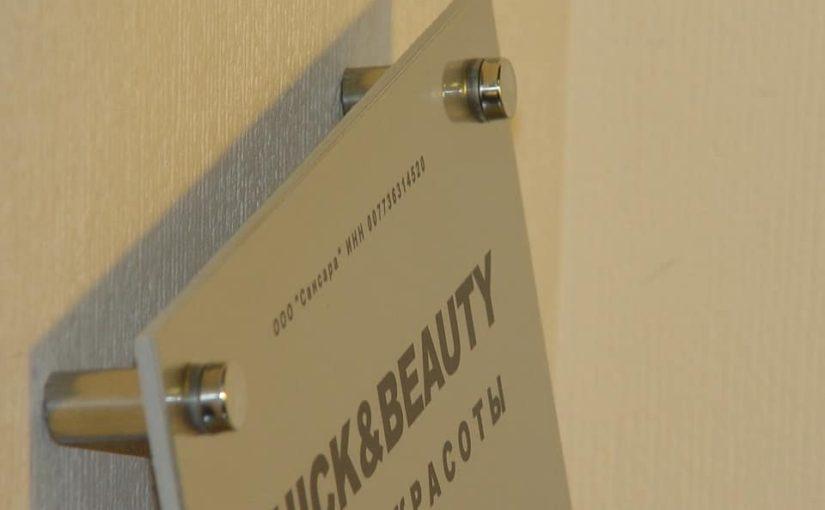 Металлическая табличка для салона красоты Quick&Beauty