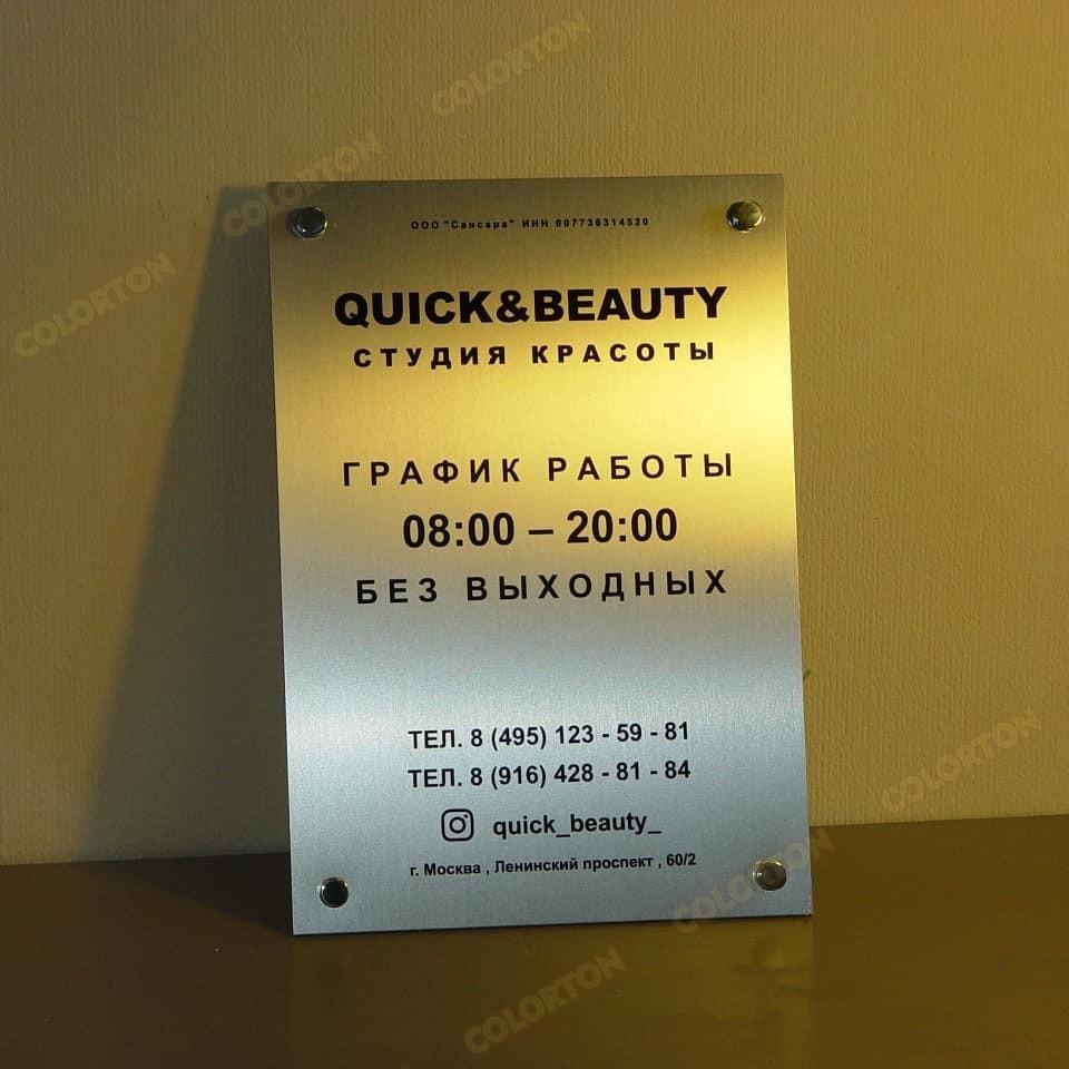 Образец металлической таблички для салона красоты