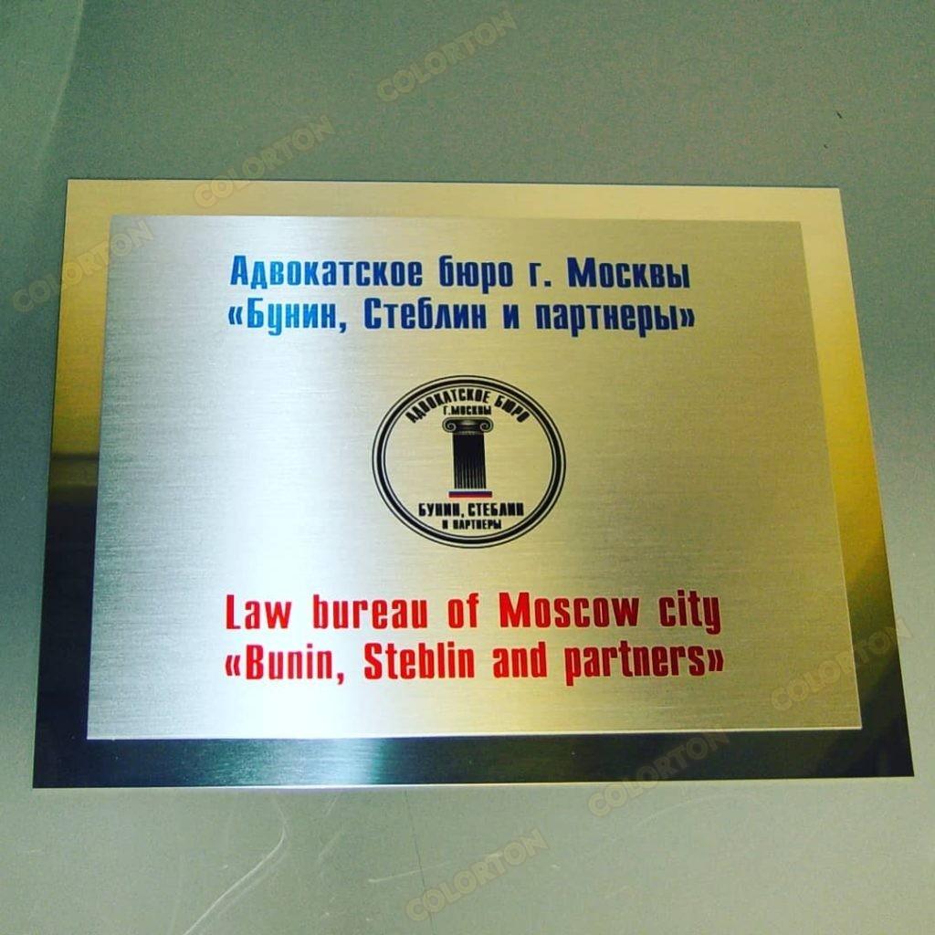 Образец офисной таблички из двойного металла
