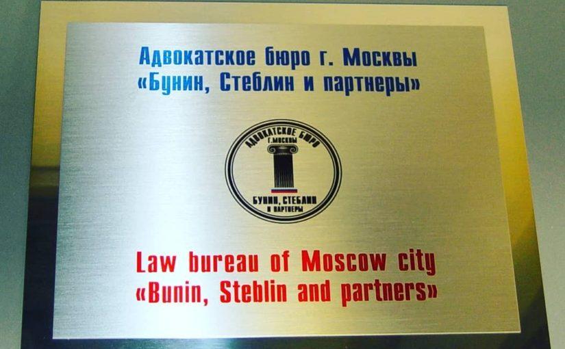 Офисная табличка из двойного металла формата А4