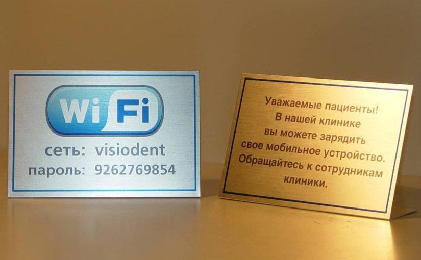 Информационные настольные таблички доступ к Wi-Fi и зарядка устройств