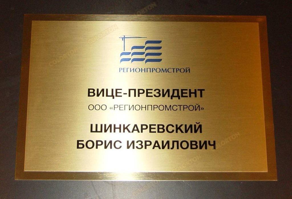 Образец офисной металлической таблички для Регионпромстрой