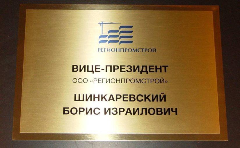 Офисная металлическая табличка на дверь из двойного металла
