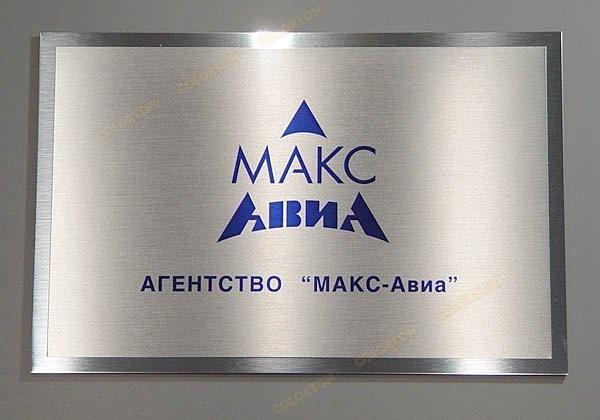 Офисная табличка для агентства Макс-Авиа