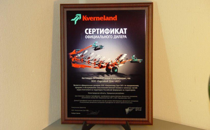 Сертификат официального дилера Kverneland