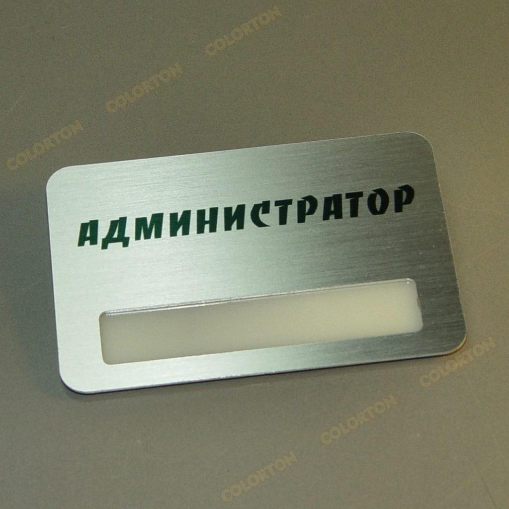 Изображение металлического бейджика с окошком Администратор