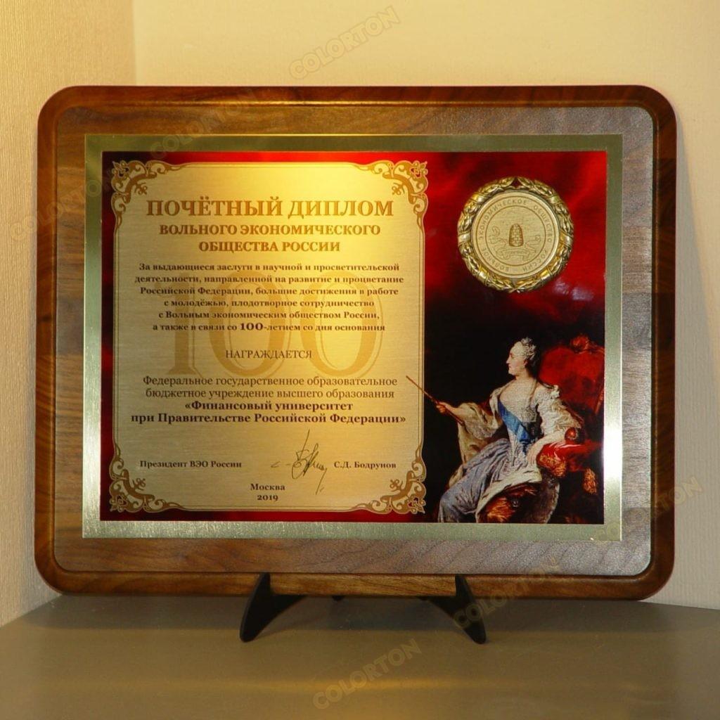 Изображение почетного диплома вольного экономического общества