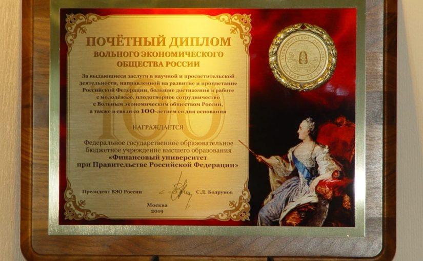 Диплом Вольного экономического общества к 100-летию Финансового университета